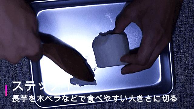 長芋を食べやすい大きさにカット