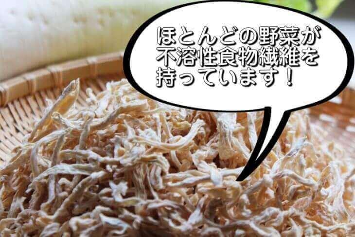 不溶性食物繊維を多く含む野菜(食べ物)