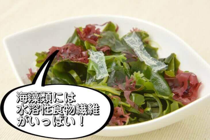 水溶性食物繊維を多く含む野菜(食べ物)はこちら
