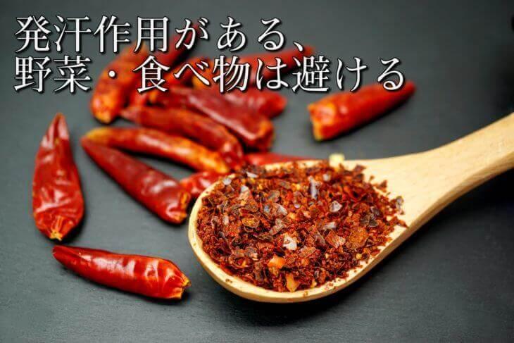 熱がある段階で避ける食べ物・野菜