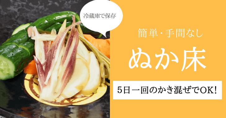 【簡単なぬか床紹介】冷蔵庫でかきまわさずタッパー保存可能!