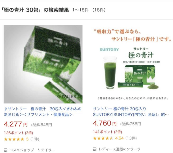 極みの青汁、楽天の価格