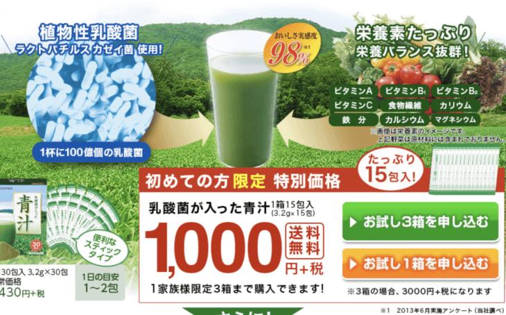 乳酸菌が入った青汁。公式サイトの価格