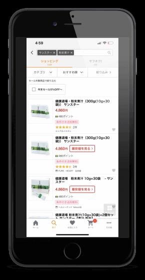 粉末青汁_yahoo価格