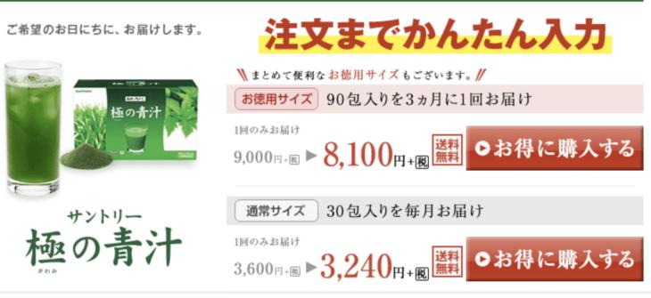 極みの青汁、公式サイトの価格