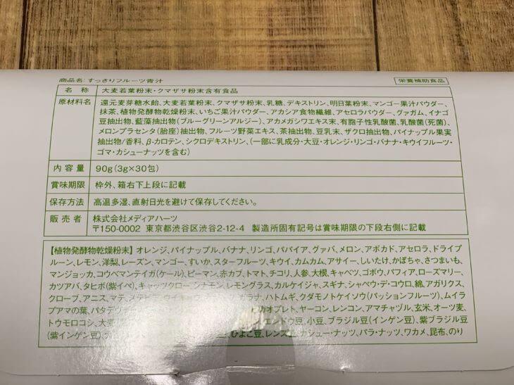 すっきりフルーツ青汁の成分や原材料の紹介