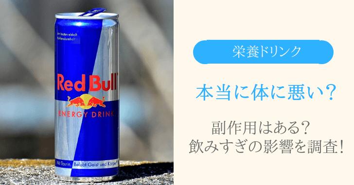 栄養ドリンクの飲み過ぎは体に悪い?副作用はある?飲まない方がいいか調査