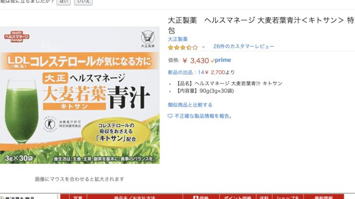大正製薬のヘルスマネージ大麦若葉キトサンの楽天価格