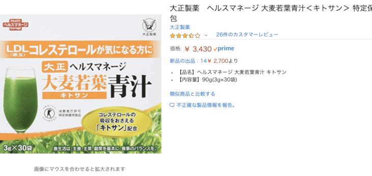 大正製薬のヘルスマネージ大麦若葉キトサンのamazon価格