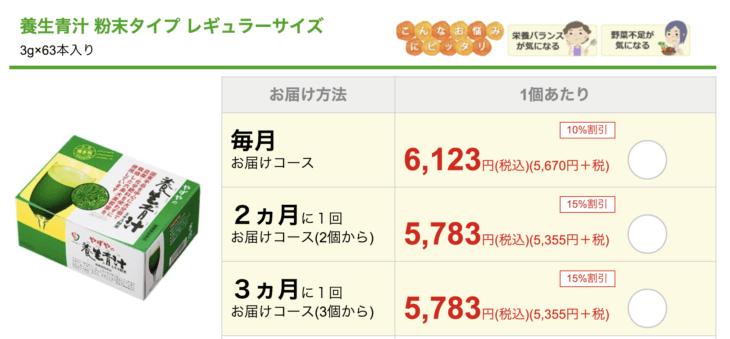 養生青汁の公式サイト価格