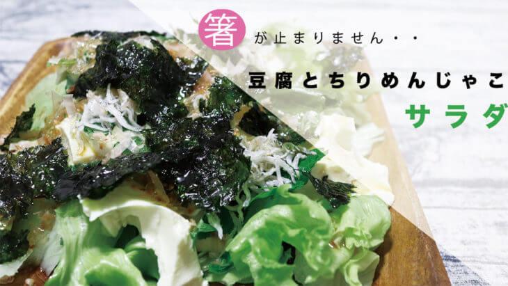 豆腐とジャコとシソの居酒屋風サラダ