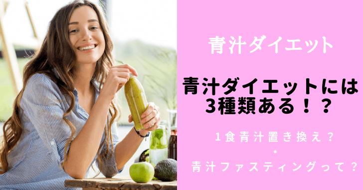 青汁ダイエットの方法3選!1食青汁置き換えや青汁ファスティングは効果あり?