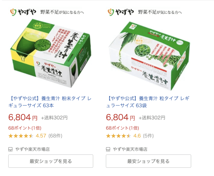 楽天の養生青汁価格