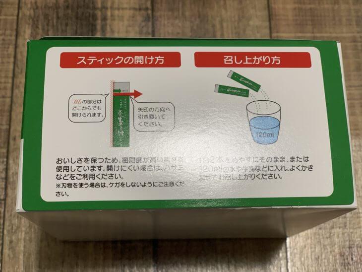 養生青汁の飲み方