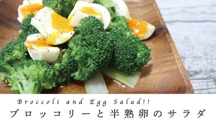 ブロッコリーと半熟たまごのサラダ