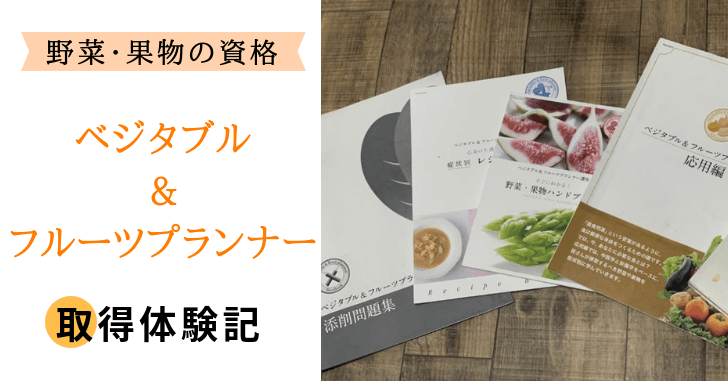 野菜・果物の資格|ベジタブル&フルーツプランナーとは?取得体験記