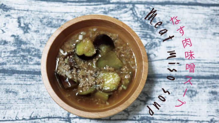 ナスの肉味噌スープ