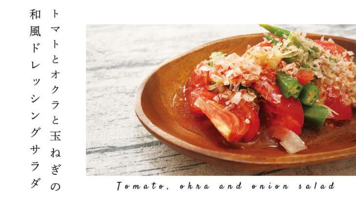 トマトとオクラの和風ドレッシングサラダ