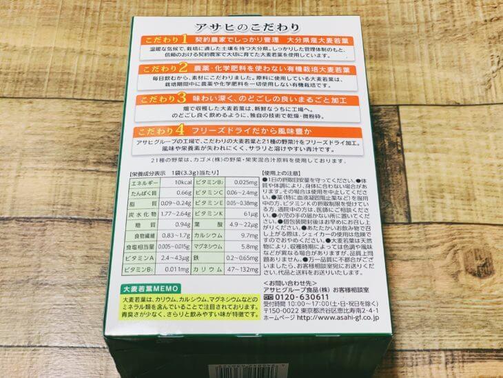 青汁と21種の野菜、栄養成分表