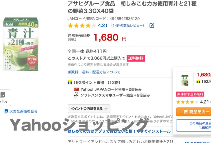 青汁と21種の野菜Yahooショッピング価格