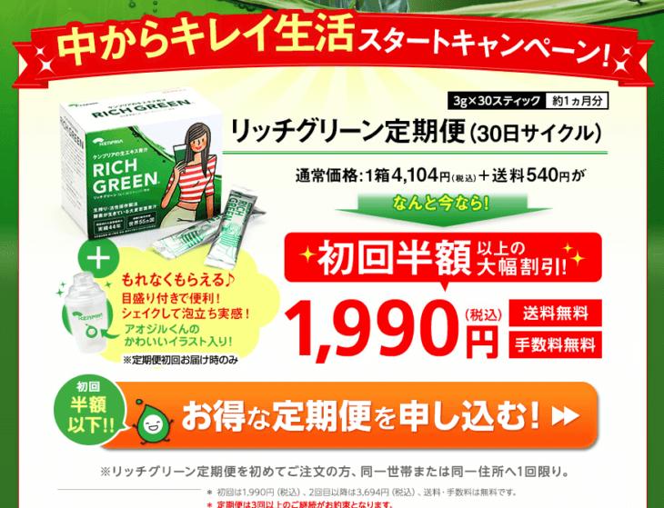 リッチグリーン公式サイト価格