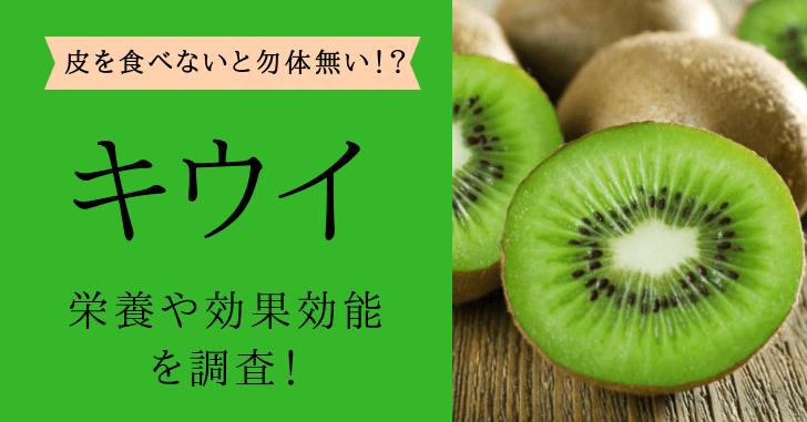 キウイの栄養素と効果効能を紹介|皮ごと食べる?追熟の方法も!