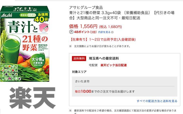 青汁と21種の野菜楽天価格