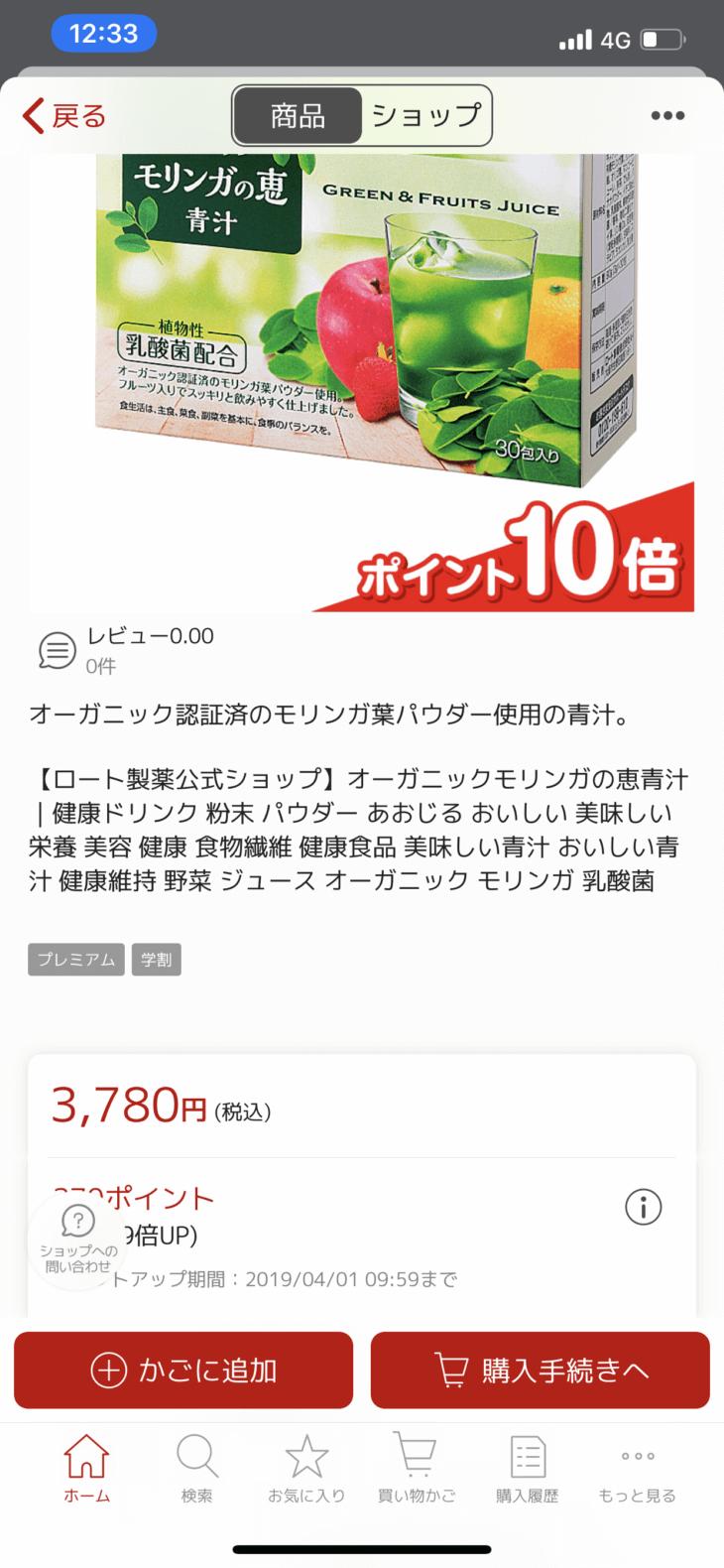 オーガニックモリンガの恵青汁楽天価格