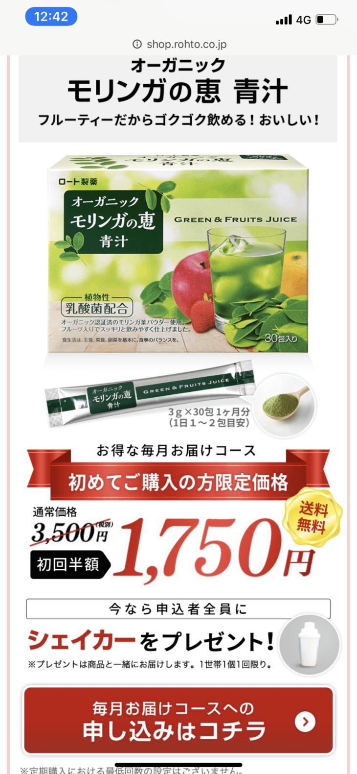 オーガニックモリンガの恵公式サイト価格