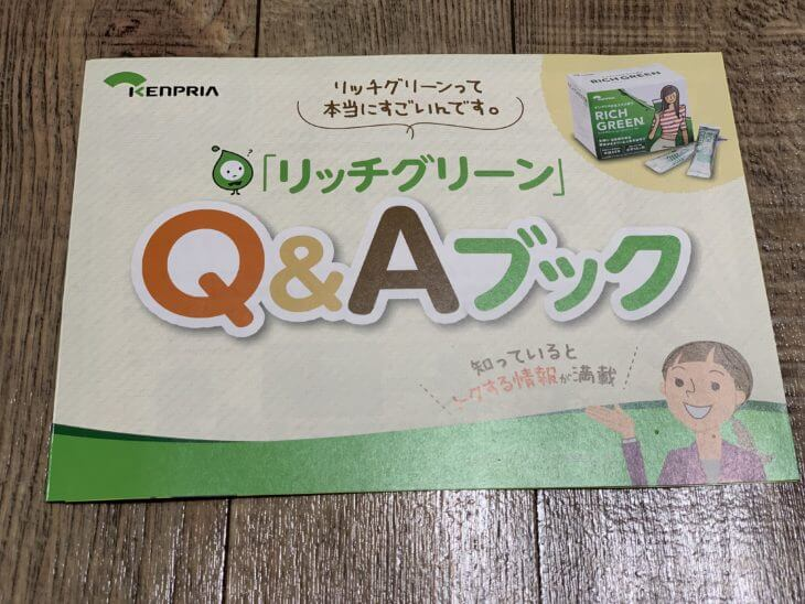 QアンドAブック