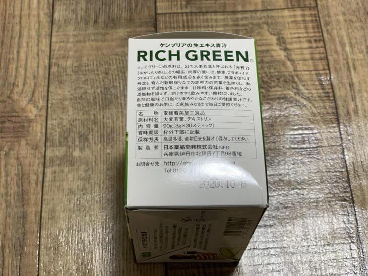 リッチグリー青汁の成分表