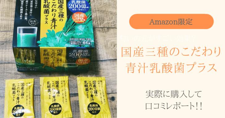国産三種のこだわり青汁乳酸菌プラス(Amazon限定)を口コミ・評判レポート!
