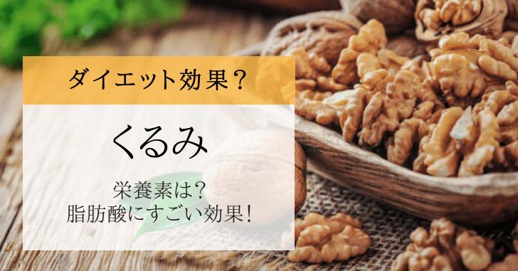 『くるみの脂肪酸はダイエット効果?』くるみの栄養素や効果効能は?