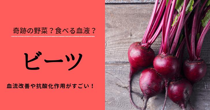 『奇跡の野菜?』ビーツの栄養や効果効能を紹介!血流改善がすごい