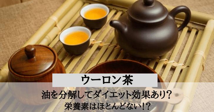 ウーロン茶は脂肪吸収を抑えダイエット向き?栄養素や効果効能を紹介
