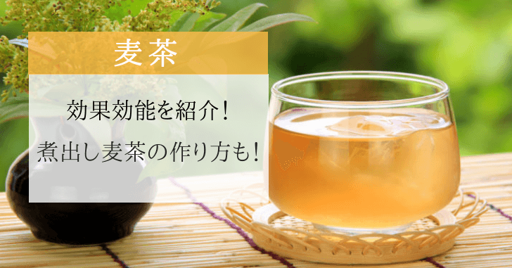 『麦茶の栄養素や効果効能は?』煮出し麦茶の圧倒的コスパと作り方も!