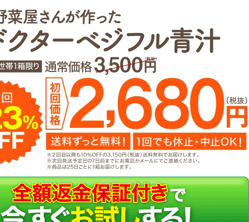 ドクターベジフル青汁の公式サイト価格
