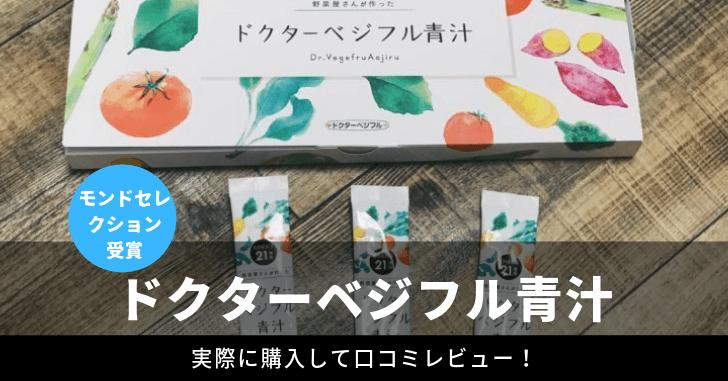 『味は美味しい?まずい?』ドクターベジフル青汁を購入して口コミレビュー!