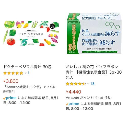 ドクターベジフル青汁のAmazon価格