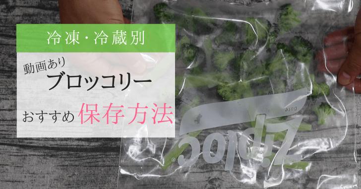 【動ブロッコリーのベストな保存方法を動画で紹介!冷蔵・冷凍別に解説
