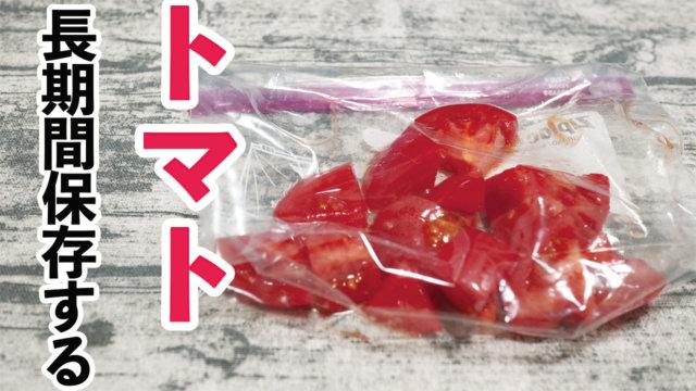 トマトを長期間保存する一番の方法|1個丸々冷凍できる?保存期間は最長1ヶ月になる!