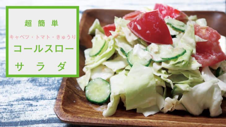 キャベツときゅうりとトマトのコールスローサラダ